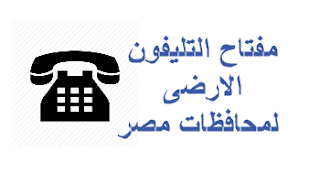 مفتاح التليفون الارضى لجميع محافظات مصر Coding Tech Company Logos Phone Call