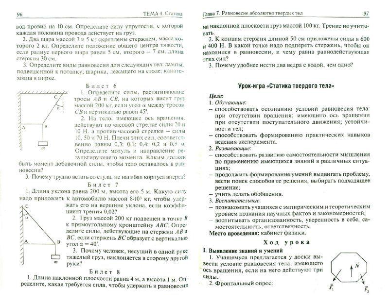 Конспект и презентация урока изо последовательность выполнения натюрморта в графике