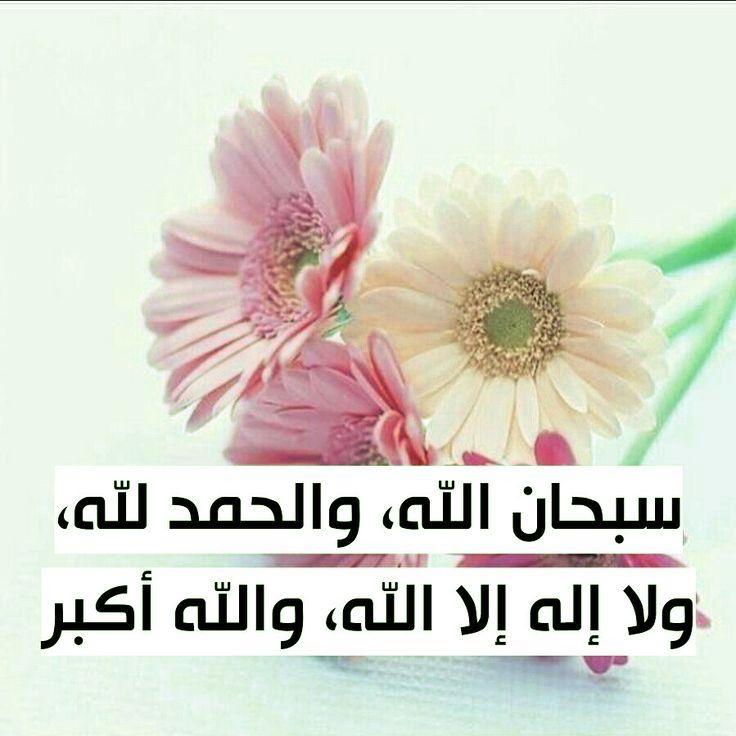 سبحان الله والحمد لله ولا إله إلا الله والله أكبر Gambar Selamat