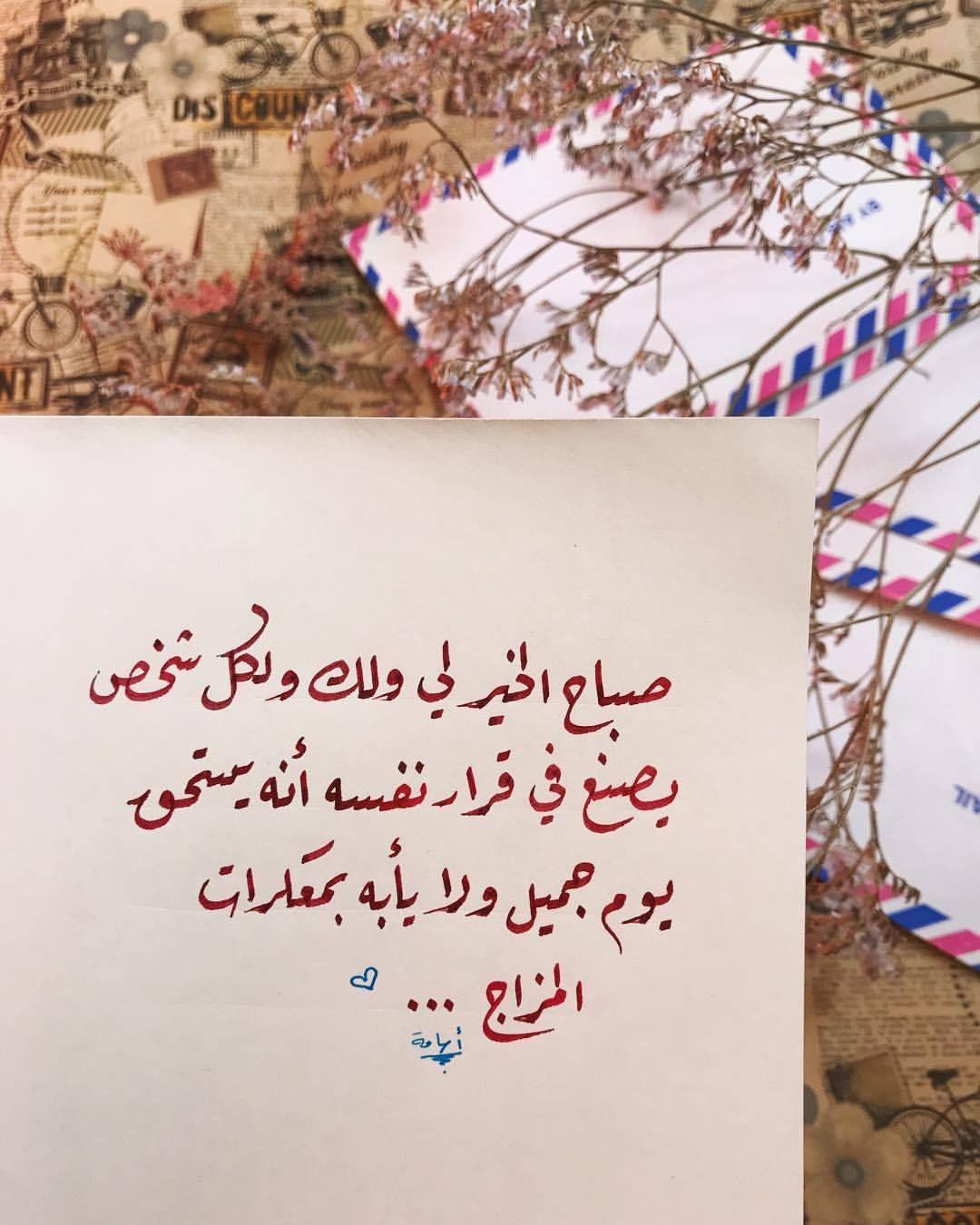 صباح الخير Love Quotes Wallpaper Morning Love Quotes Morning Quotes Images