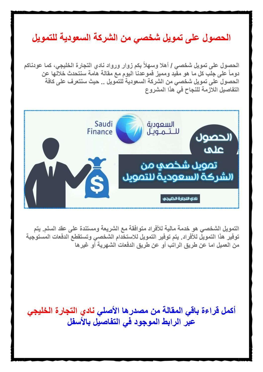 الحصول على تمويل شخصي من الشركة السعودية للتمويل Microsoft Word Document Words Microsoft Word