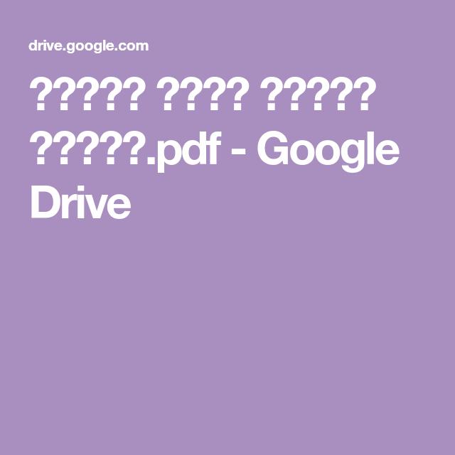 قدرات لفظي اكمال الجمل Pdf Google Drive Google Drive Childhood Education Math