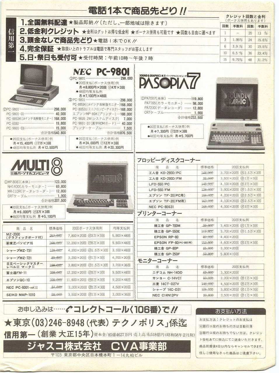 ジャスコ パソコン パソコン コンピューター レトロ