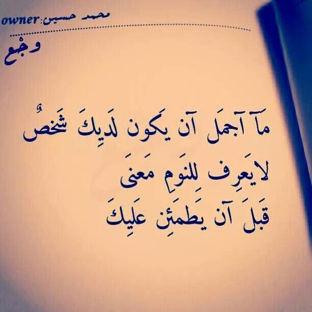 للنوم معنی Romantic Quotes Words Worth Beautiful Arabic Words
