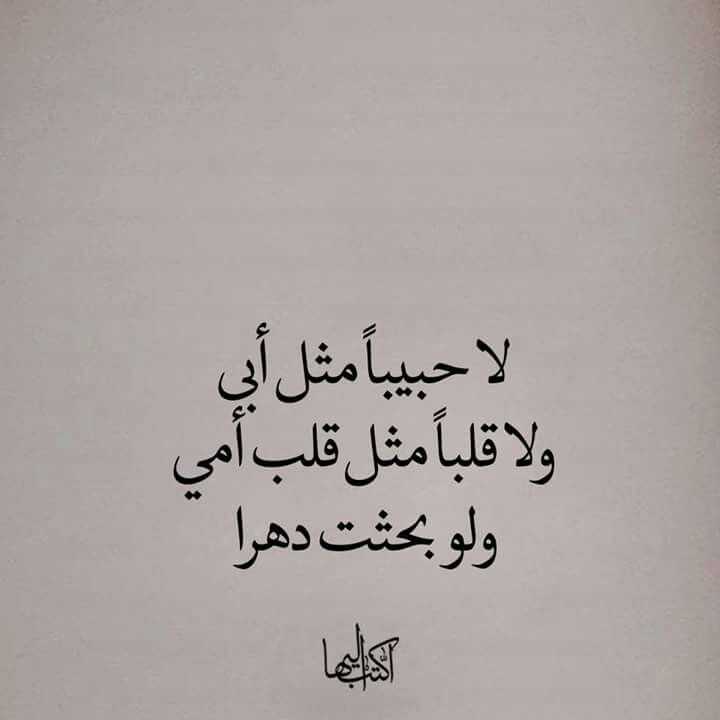 اي والله اكييد Words Quotes Mother Quotes Dad Quotes