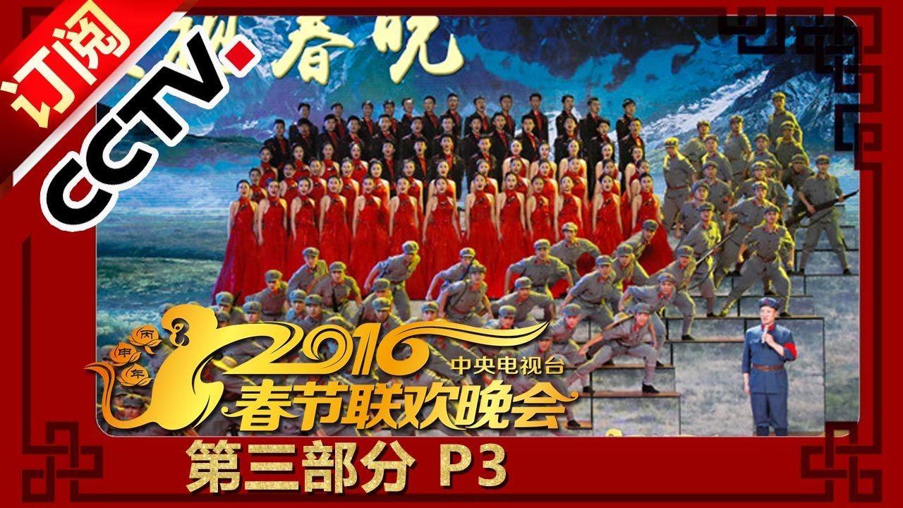 2016 CCTV Chinese New Year Spring Festival Gala [Monkey] 3