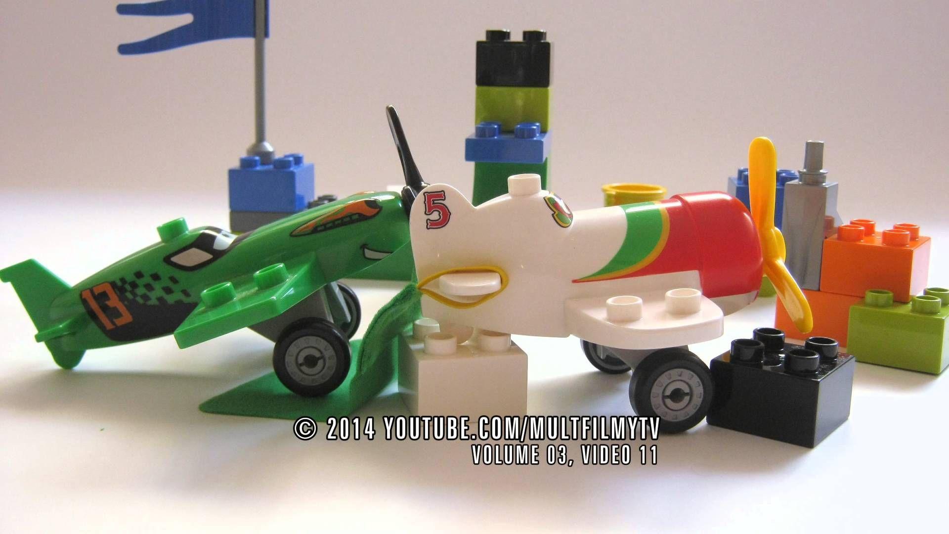 Игрушки для мальчиков. Лего Мультик про Дисней самолеты и Дисней Тачки с игрушечными машинками и самолетиками Лего Дупло