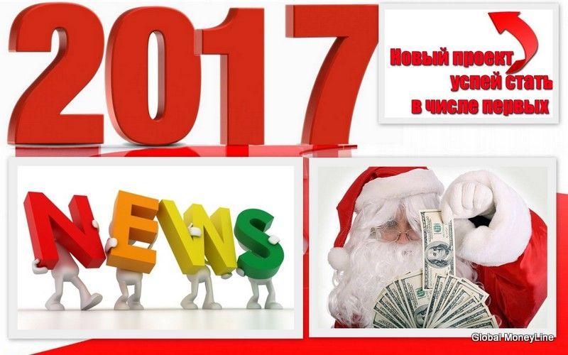 Где Заработать в 2017 году? Заходим в Надежный Денежный Бизнес Буржунета!   https://youtu.be/IDC9KLuuVK0 НОВИНКА! НЕ ПРОПУСТИТЕ ВЫХОД НА РЫНОК СНГ СУПЕР ГЛОБАЛЬНОЙ КОМПАНИИ ИЗ США! Не упускайте шанс зайти в самом начале!  Ссылки и помощь спонсора в описании под видео