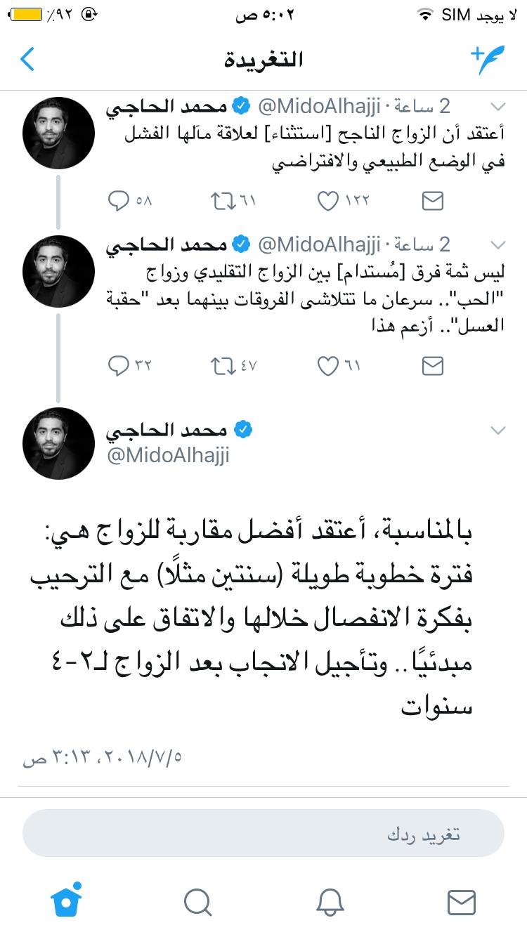 Pin By Samyah On تغريدات جميلة Arabic Jokes Quotes Jokes