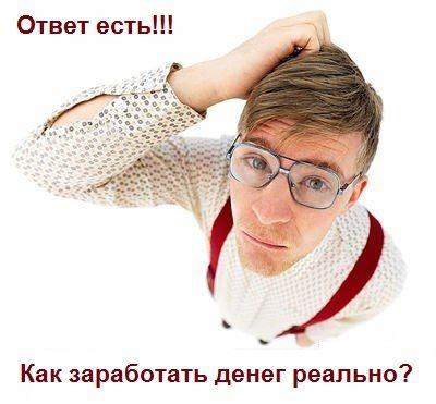 Как заработать много денег, когда у Вас нет опыта и вы слишком молоды? http://infobusiness2.ru/content/kak-zarabotat-mnogo-deneg-kogda-u-vas-net-opyta-i-vy-slishkom-molody?a=13240
