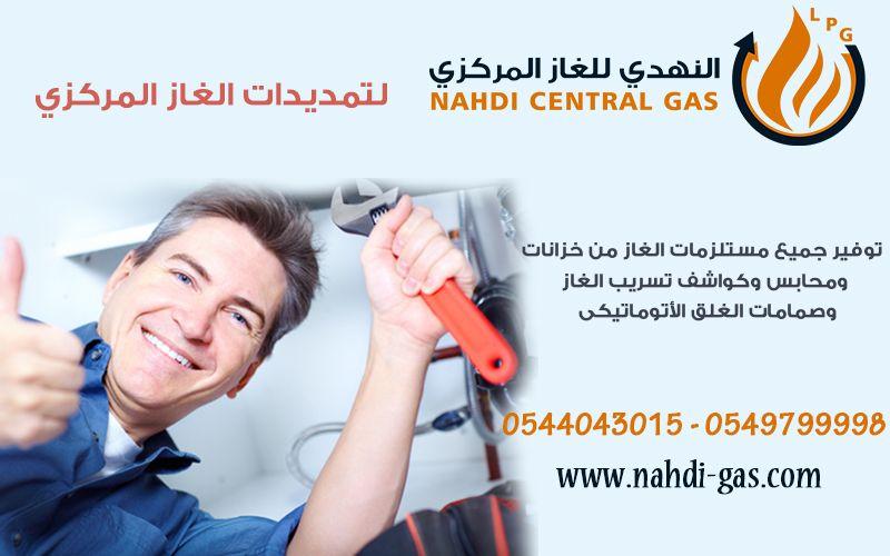 افضل خدمة يمكنكم الصول عليها من مؤسسة النهدي خدمة توصيل الغاز المركزي بجدة 0544043015 0549799998 Http Www Nahdi Gas Com Gas
