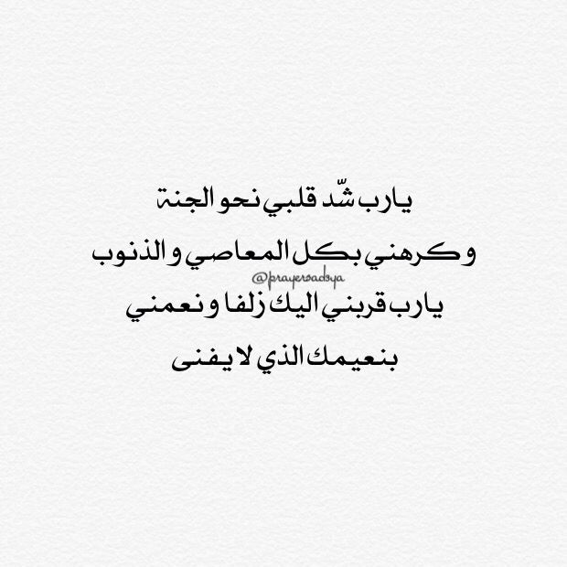 اللهم اهدني واهدي جميع المسلمين والمسلمات اللهم امين Arabic Quotes Quotes Arabic Calligraphy