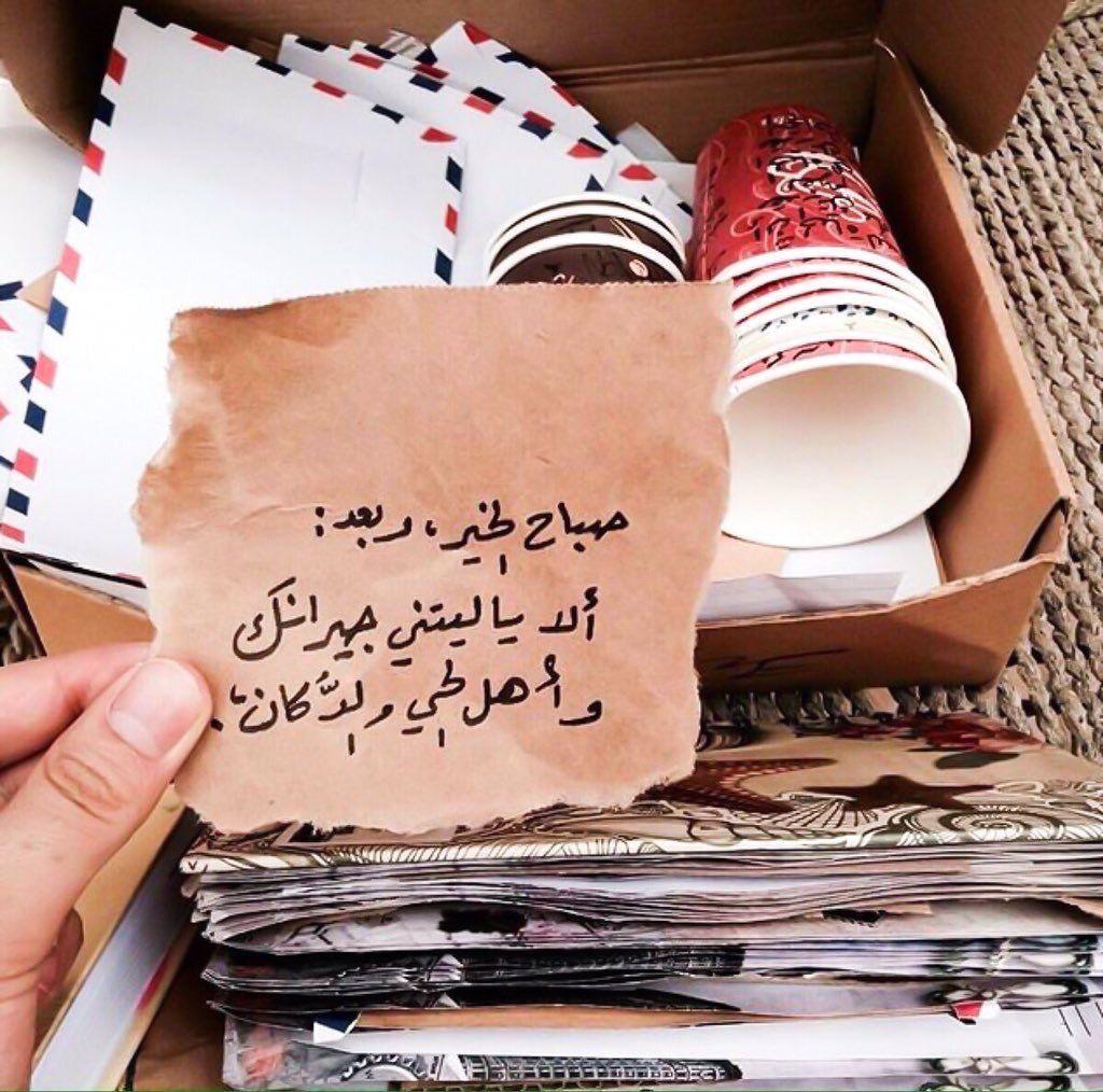 رسالة بخط اليد Hwmassege Twitter Love Quotes Wallpaper Arabic Quotes Romantic Words