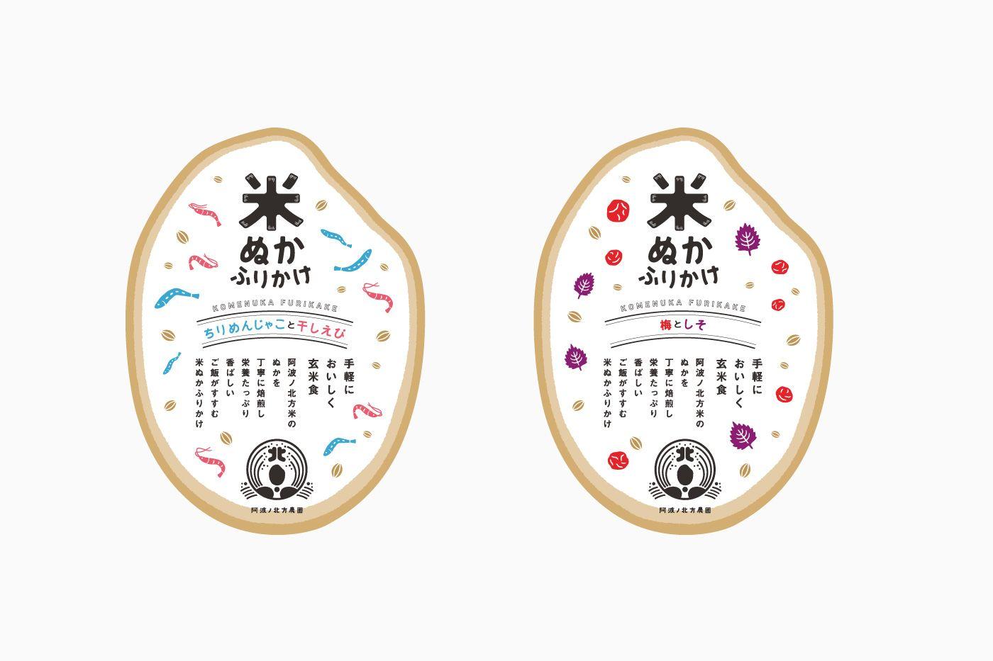 米ぬかふりかけ Tsugi ツギ パンフレット デザイン 米 デザイン 名刺 デザイン