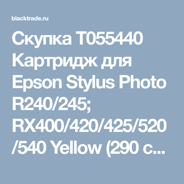 Скупка T055440 Картридж для Epson Stylus Photo R240/245; RX400/420/425/520/540 Yellow (290 стр.)