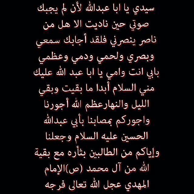 سلام الله عليك يا اباعبد الله Quotes Math Calligraphy