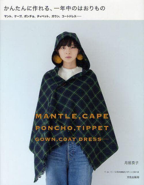 Easy & All Year Round Cover-up Patterns, Yoshiko Tsukiori, Japanese ...