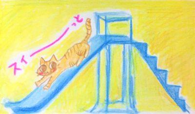 すべり台で遊ぶ猫たちの動画集 手作りすべり台も作ってみよう 猫 おひるねアート イラスト