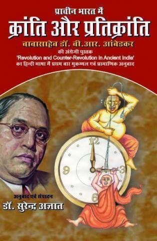 Nandhipurathu Nayagi Book