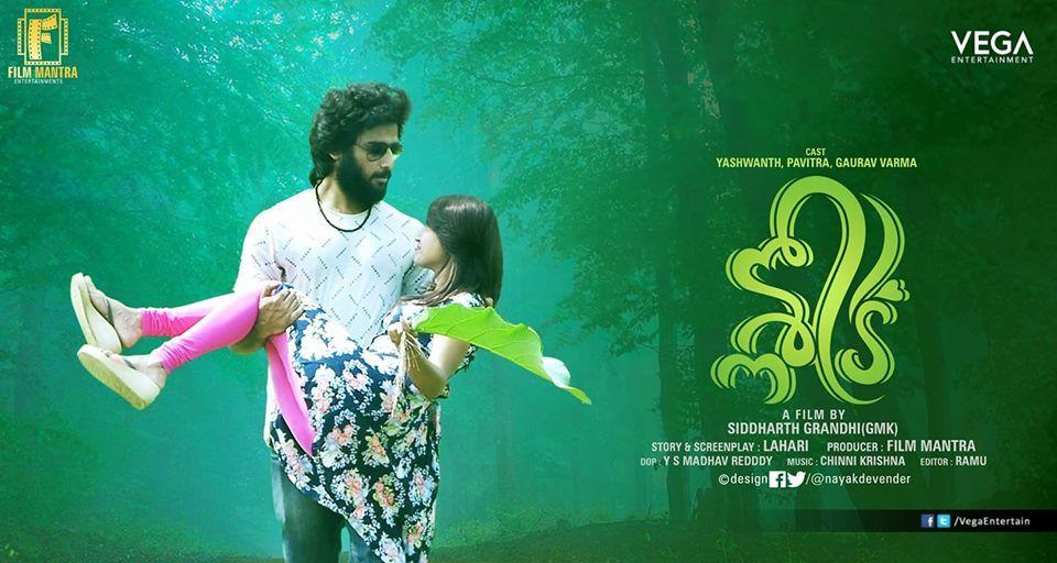 Sloka Telugu Short Film Releasing Tomorrow Shortfilm Tollywood Vega Entertainment Vegaentertainment Film Story Film Releases Short Film