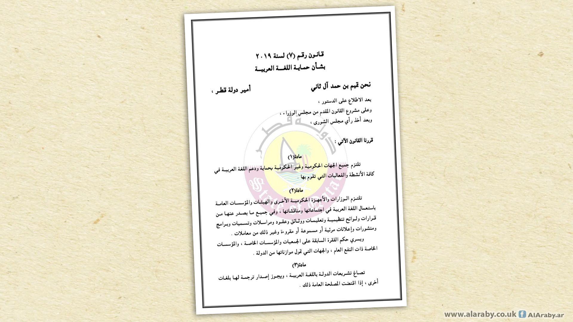 في حاجة اللغة العربية إلى قوانين تحميها Books Book Cover Cover
