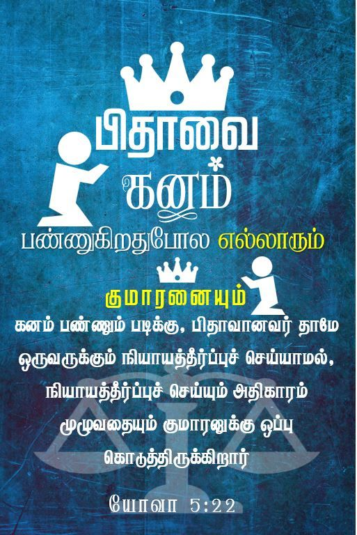 Bible Words Quotes Verses Tamil Friendship Beautiful Wallpapers Christ Wall Papers