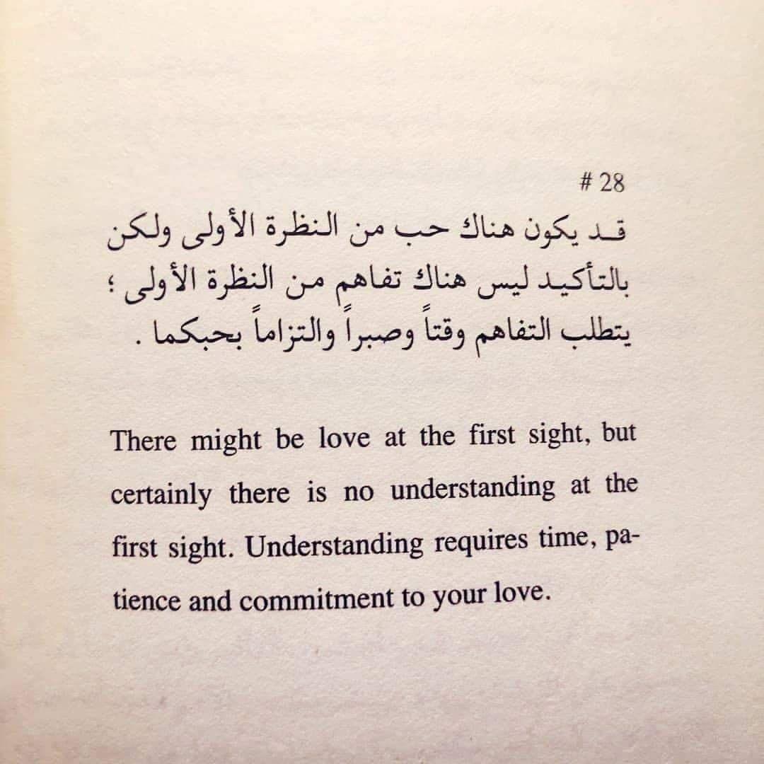 أنت تستطيع ترجمة علا ديوب Understanding Sayings Love
