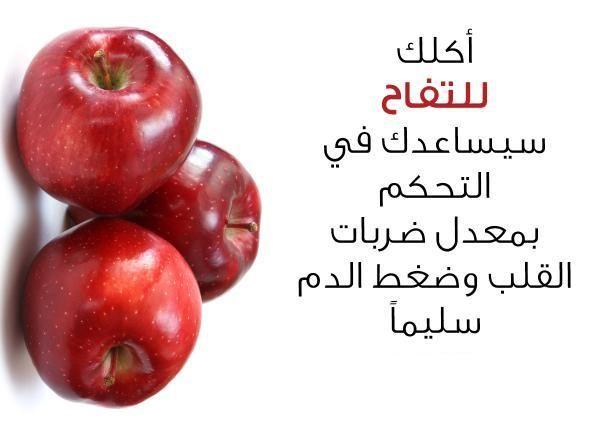 ما أروعك أيها التفاح Health Facts Food Juicing Recipes Food Facts
