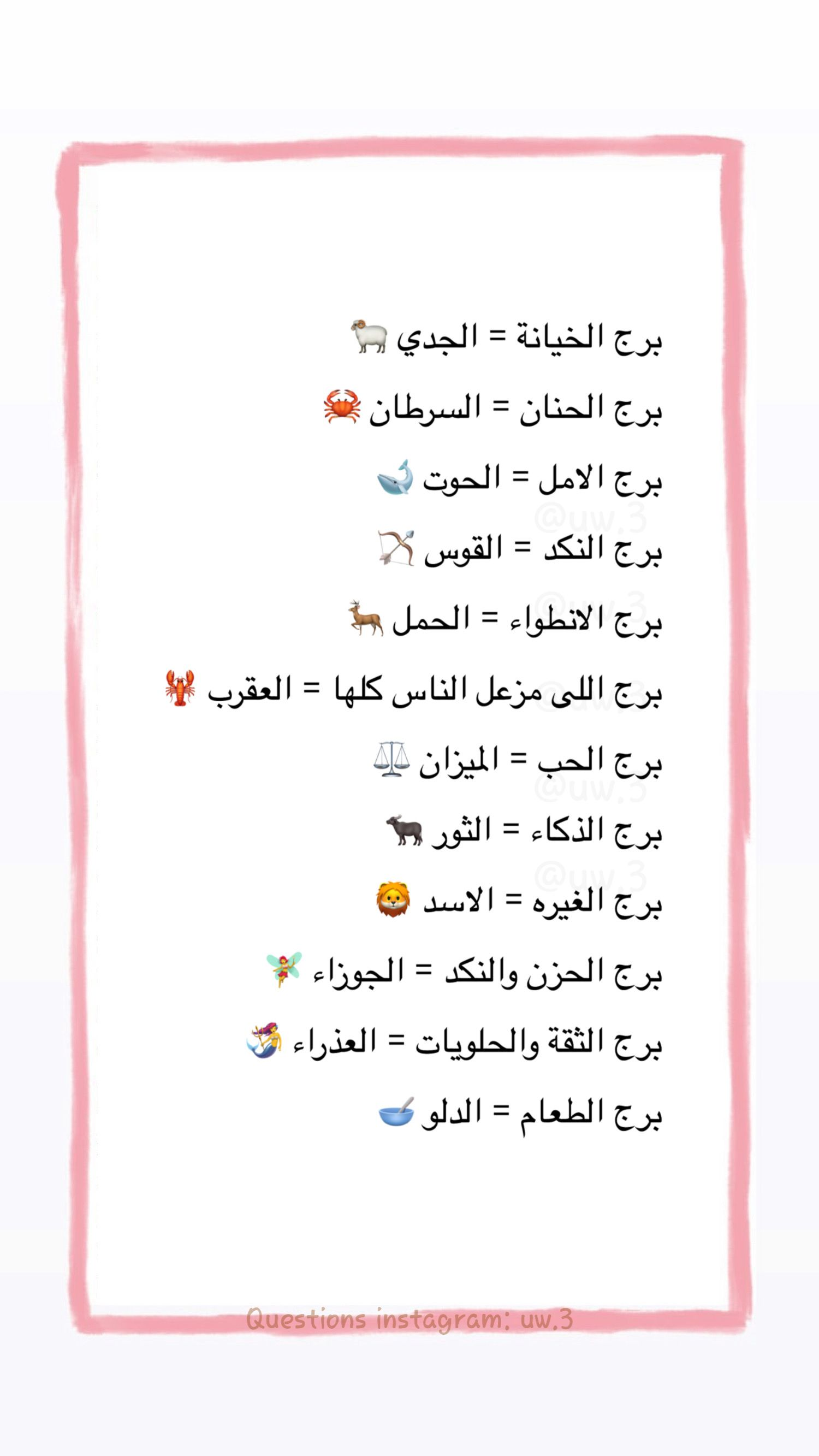 Pin By Light 9 On أبراج True Words Words Quotes
