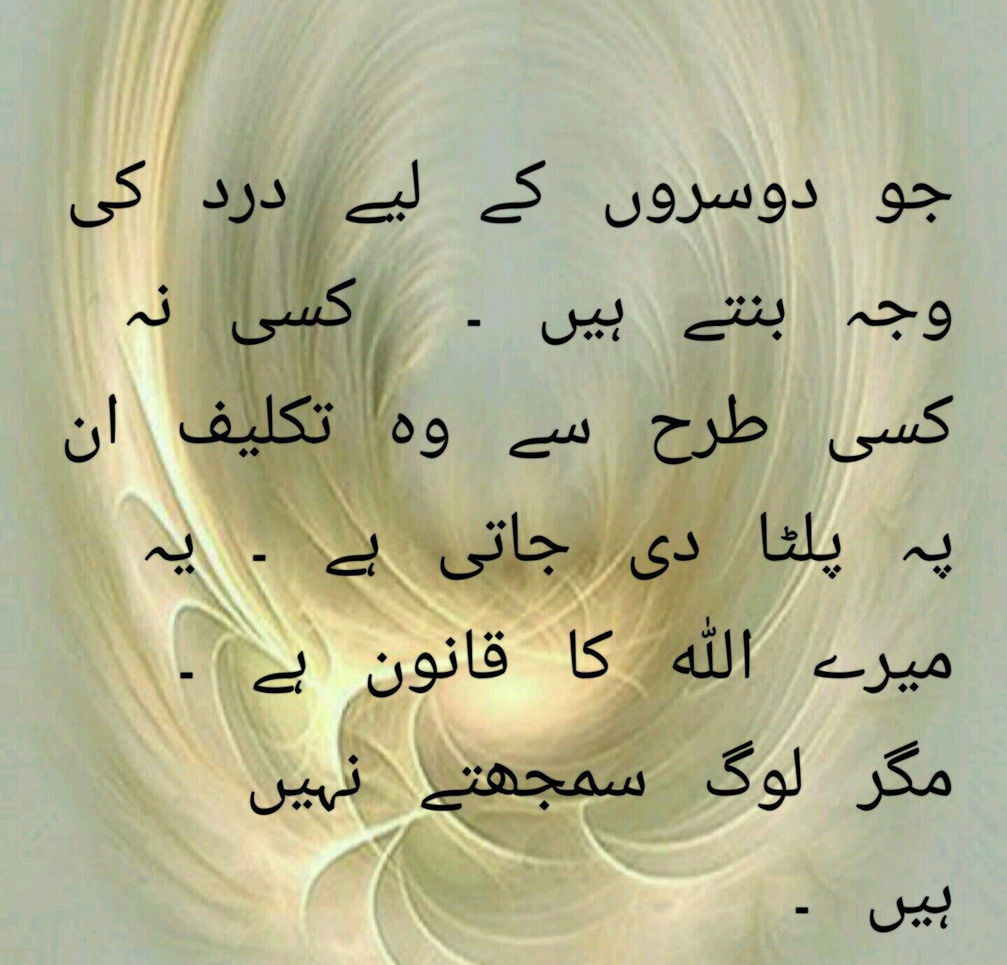 Awesome Urdu Quotes About Life With English Translation