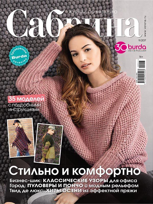 Журналы сабрина со схемами фото 597
