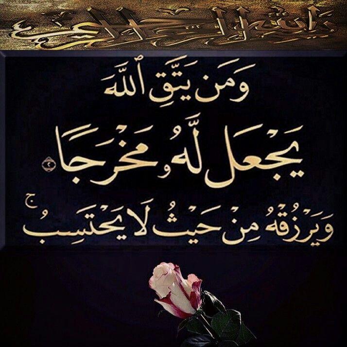 ومن يتق الله يجعل له مخرجا Beautiful Calligraphy Calligraphy Art Islamic Design