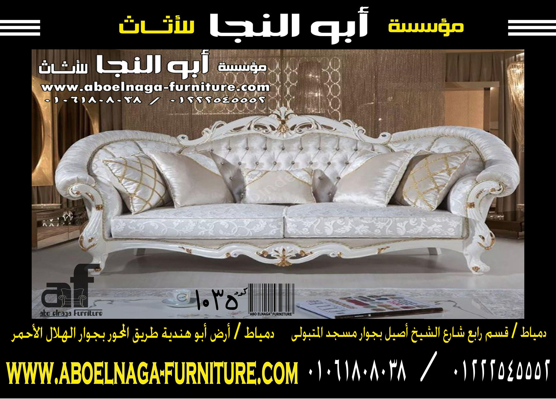 أنتريه كلاسيك كود 1035 مكون من كنبه 3 مقعد كنبه 2 مقعد 2 فوتيه ترابيزة Chaise Lounge Furniture Lounge