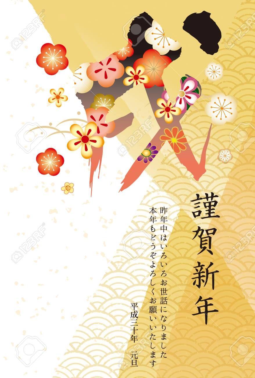 New Years card in Japan in 2018 (It is written as Happy