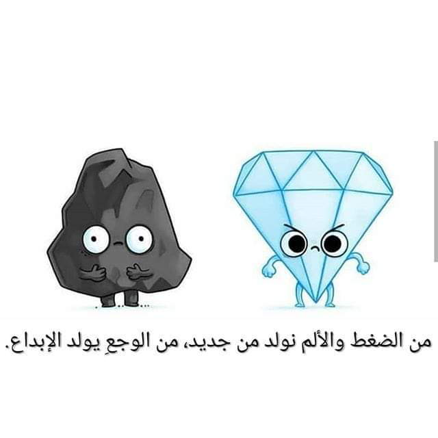 Pin By صورة و كلمة On كلمات راقت لي Quotes Funny Drawings Cute Cartoon Drawings Funny Illustration