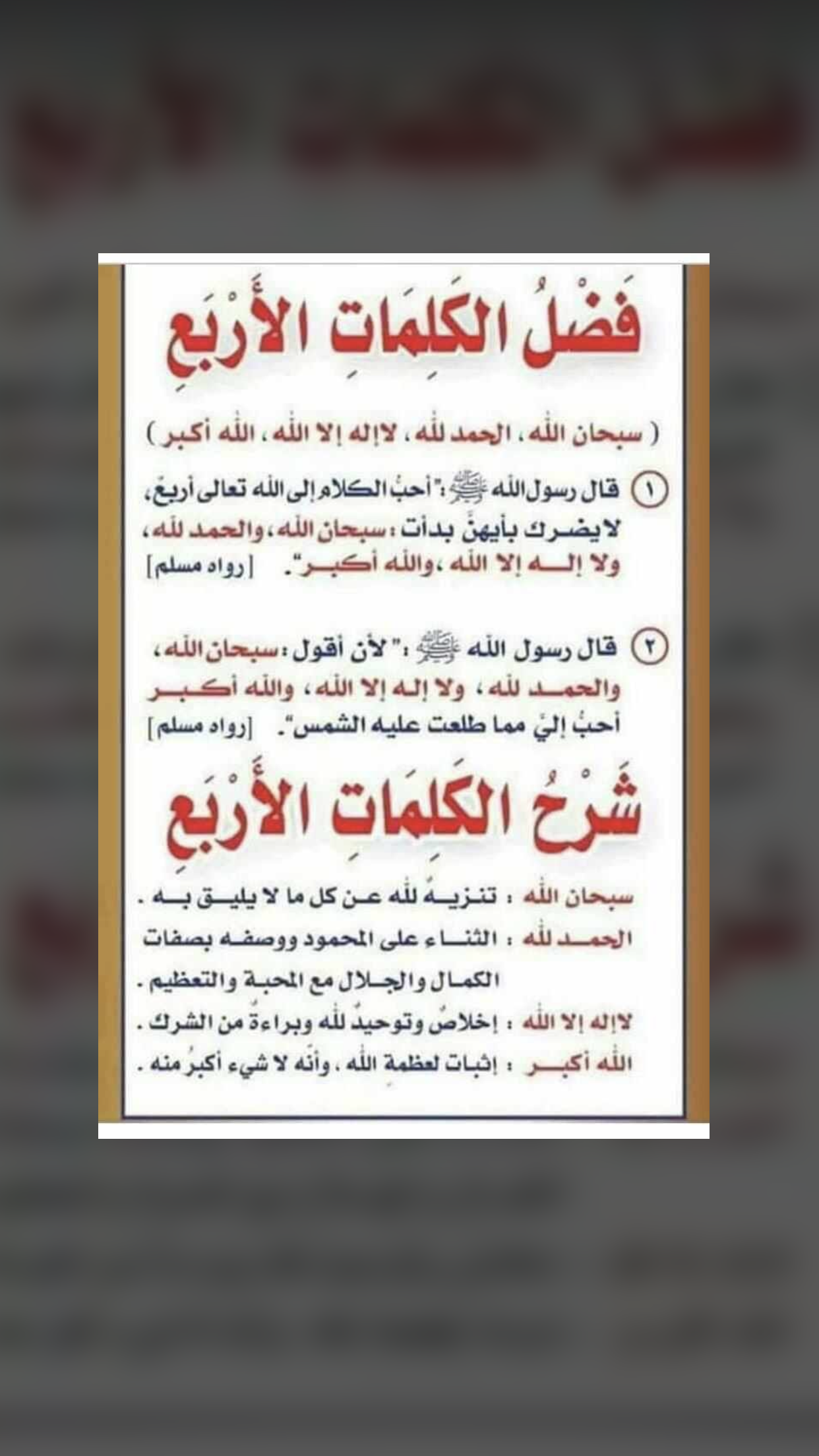Pin By خليفه On اذكارات