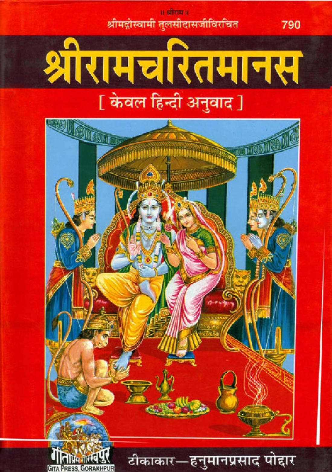 Hindi bookshri ram chrit manas1pdf hindi books books