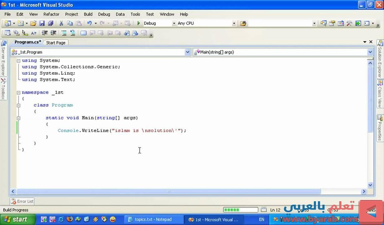 تعلم لغة برمجة سي شارب C Learning In Arabic الجزء5 Part 5 Microsoft Visual Studio Solutions Text