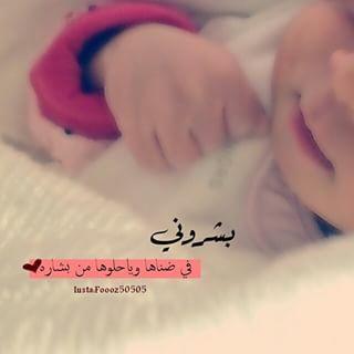 بشروني فيها ياجمالها Baby Words Baby Education Cute Little Baby