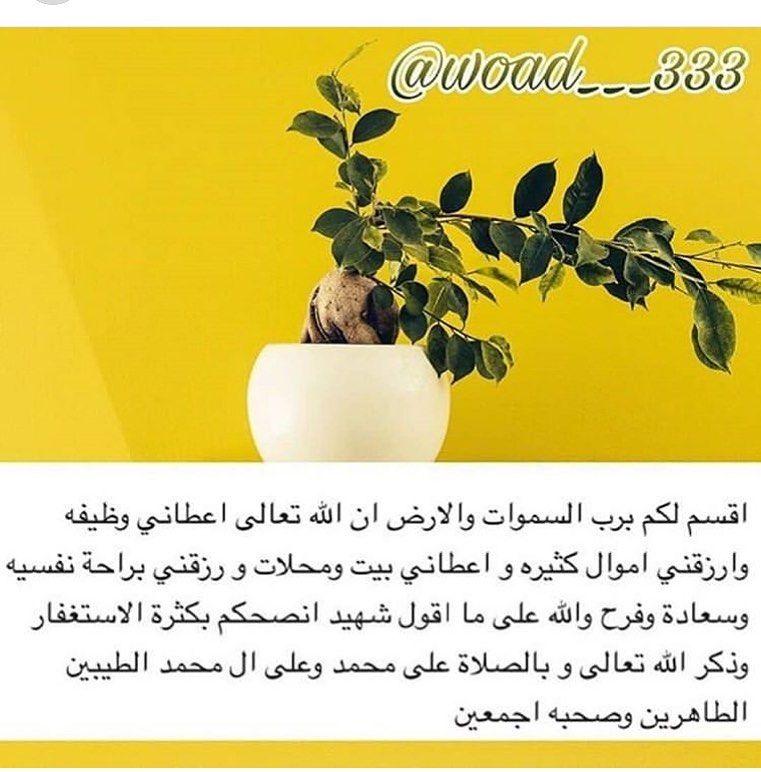 قصــص رورو لا مستحيل مع الله On Instagram ماشاء الله Instagram Islam