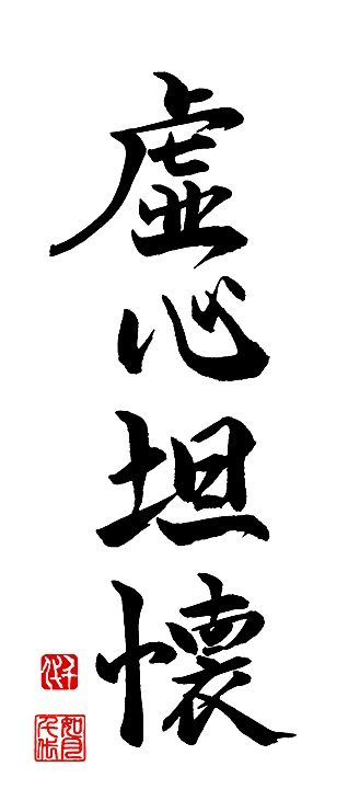Kanji Calligraphy Of Kyoshintankai With Calm And Open Mind