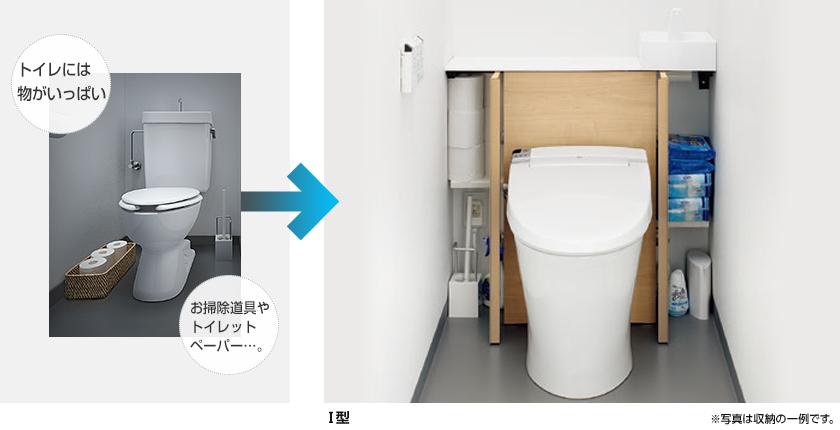 トイレには物がいっぱい お掃除道具やトイレットペーパー I型 リフォレ トイレ キャビネット