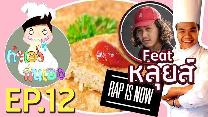 ทำเองกนเอง EP.12 ไขพระอาทตย via Popular Right Now - Thailand http://www.youtube.com/watch?v=qunMO9gsMBI