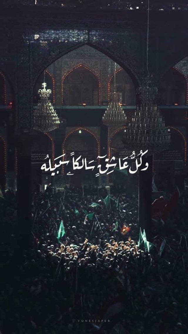 Pin By Danial Rasoolkhani On School Of Thought Imam Hussain Karbala Imam Hussain Wallpapers Hussain Karbala