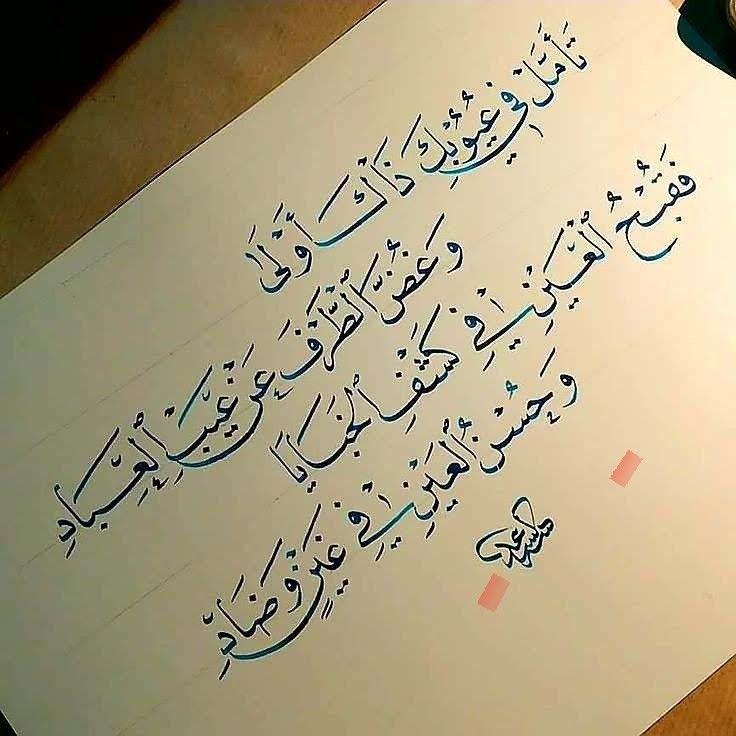 منى الشامسي Beautiful Arabic Words Arabic Love Quotes Arabic Poetry