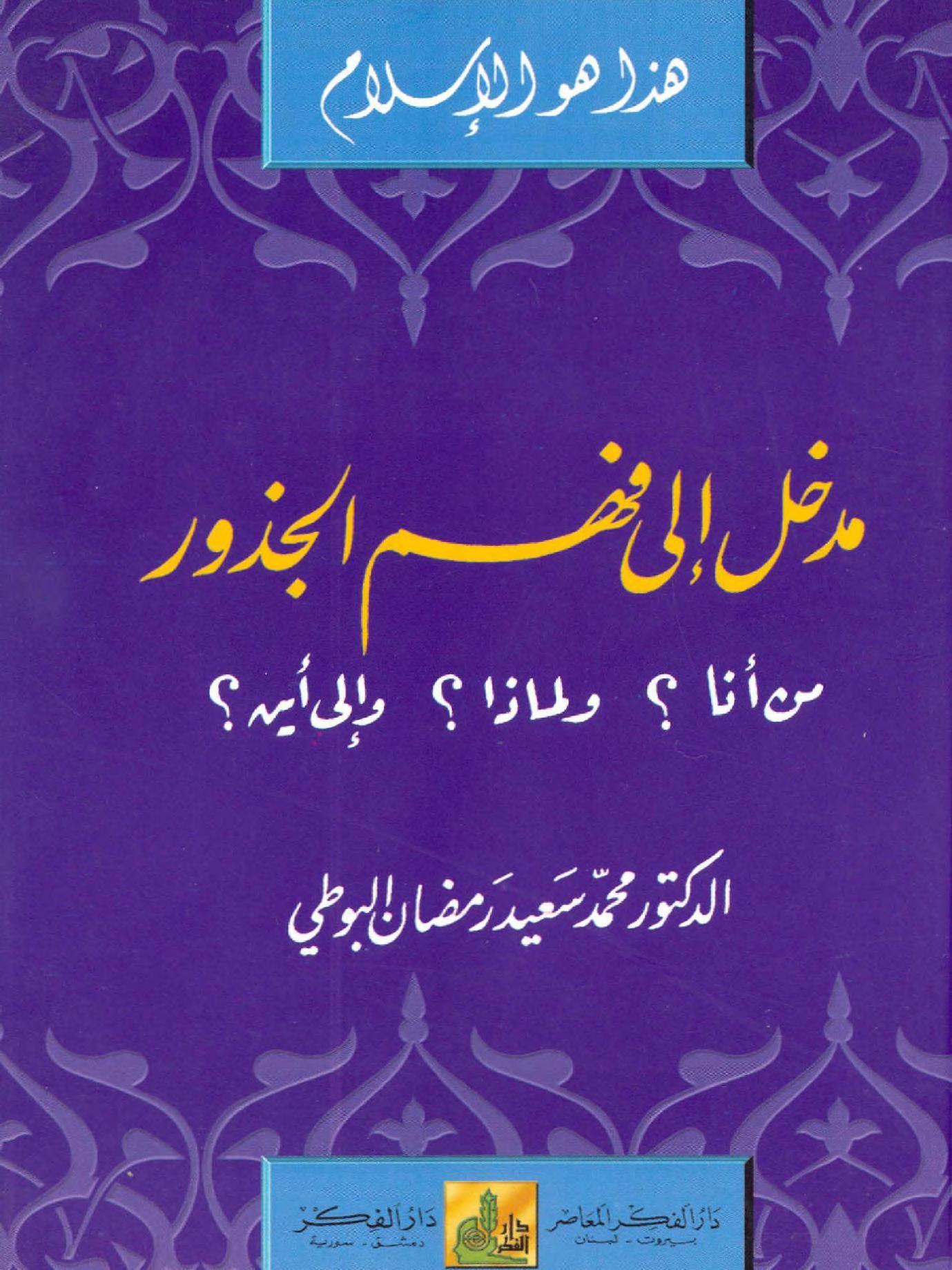 مكتبة محمد سعيد رمضان البوطي رحمه الله Matnawi Free Download Borrow And Streaming Internet Archive Chalkboard Quote Art Chalkboard Quotes Books