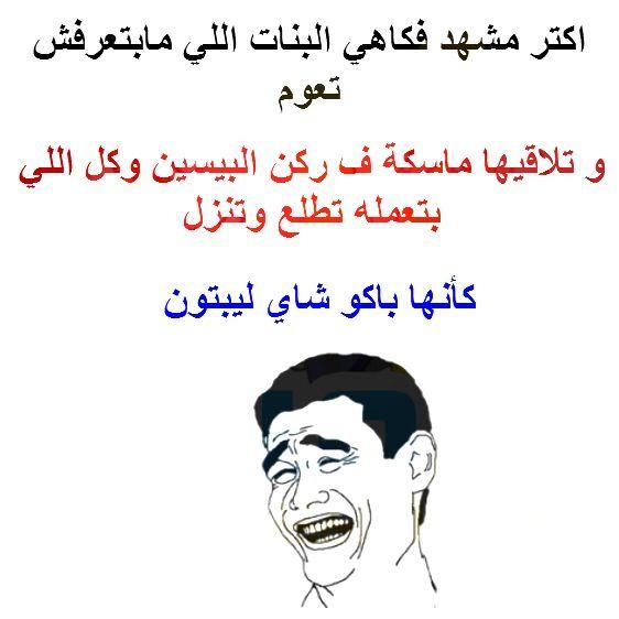 Pin By Hala Badawy On Album Egyptian Jokes ألبوم نكت مصريه Funny Quotes Memes Funny