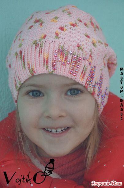 рецепт вязания шапочки чулок для девочки Whats Your Name
