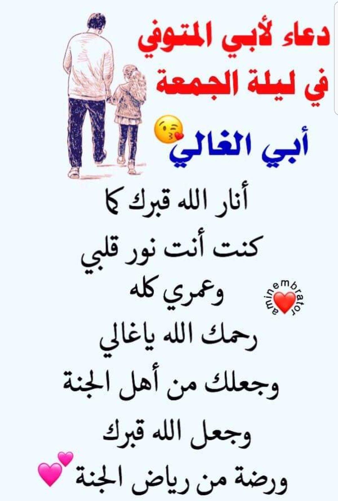 دعاء للميت Arabic Funny Words Love Photos