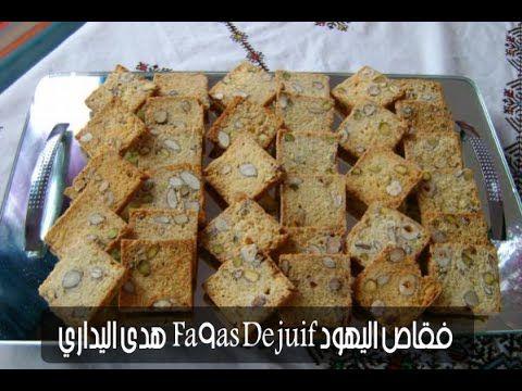 فقاص اليهود Fa9as De Juif هدى اليداري Desserts Food Bread